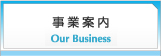 事業案内 Our Business