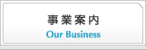 事業案内 Our Business