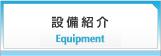 設備紹介 Equipment