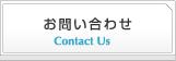 お問い合わせ Contact Us